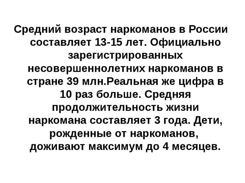 Средний возраст наркоманов в России составляет 13-15 лет. Официально зарегист...