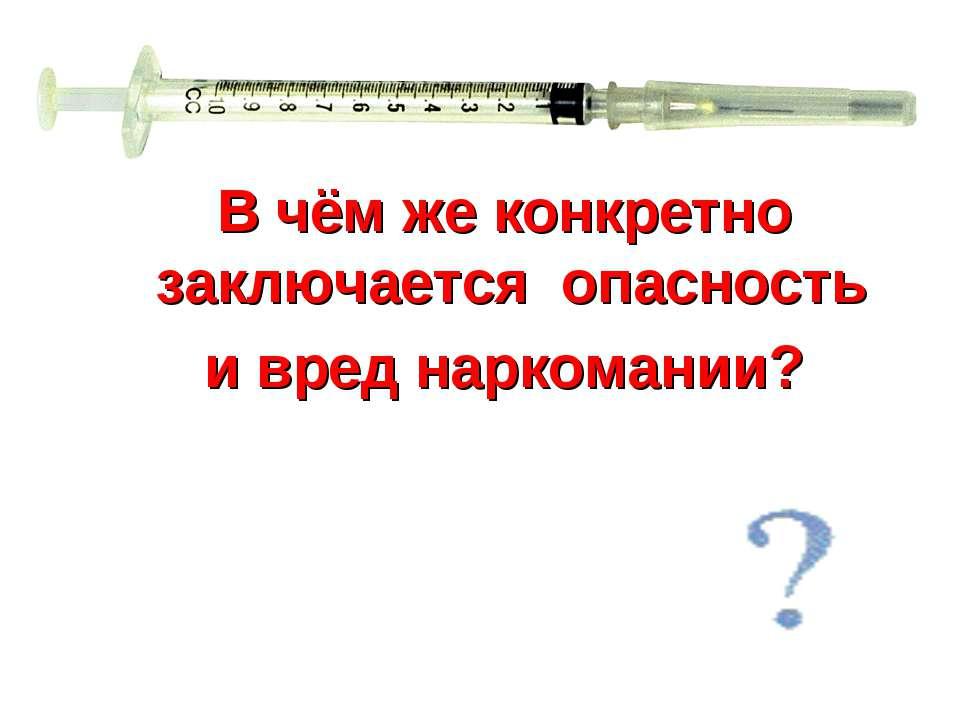 В чём же конкретно заключается опасность и вред наркомании?