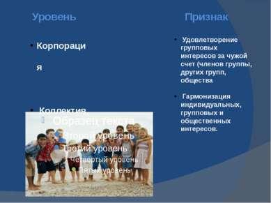 Уровень Признак Удовлетворение групповых интересов за чужой счет (членов груп...