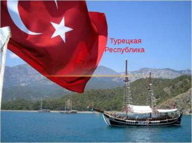 Турецкая Республика