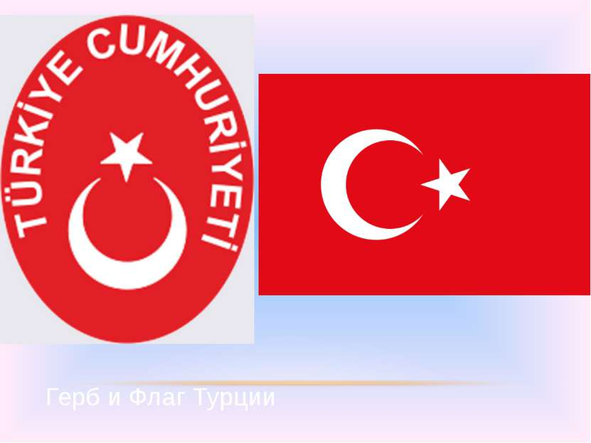 Герб и Флаг Турции