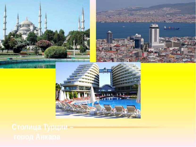 Столица Турции – город Анкара