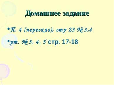 Домашнее задание П. 4 (пересказ), стр 23 № 3,4 рт. № 3, 4, 5 стр. 17-18