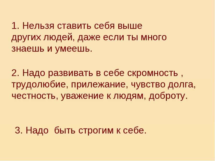1. Нельзя ставить себя выше других людей, даже если ты много знаешь и умеешь....