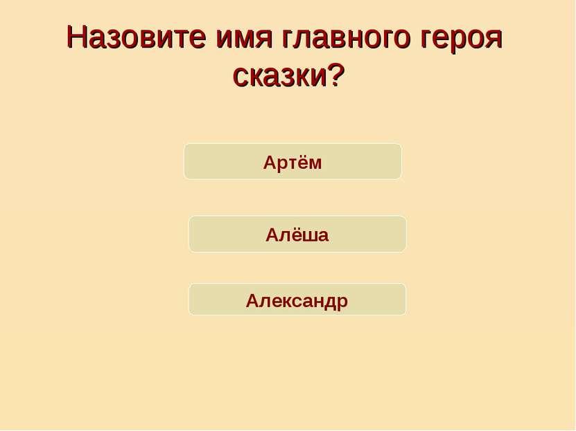 Назовите имя главного героя сказки? Артём Алёша Александр