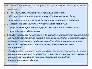 А11. Укажите предложение, в котором есть страдательное причастие настоящего в...