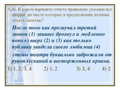 А26. В каком варианте ответа правильно указаны все цифры, на месте которых в ...
