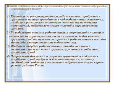 В каком из приведённых ниже предложений верно передана главная информация, со...