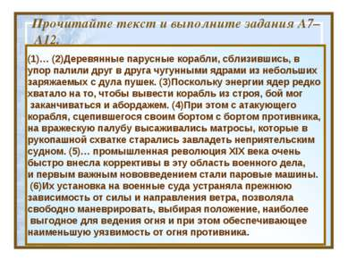 Прочитайте текст и выполните задания A7–A12. (1)… (2)Деревянные парусные кора...