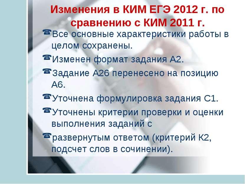 Изменения в КИМ ЕГЭ 2012 г. по сравнению с КИМ 2011 г. Все основные характери...