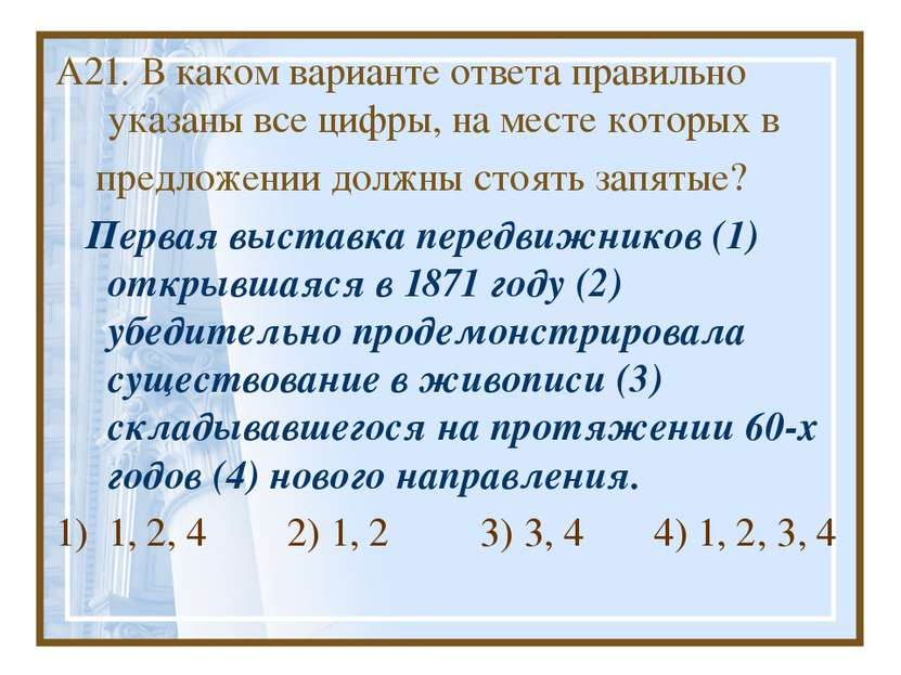 А21. В каком варианте ответа правильно указаны все цифры, на месте которых в ...