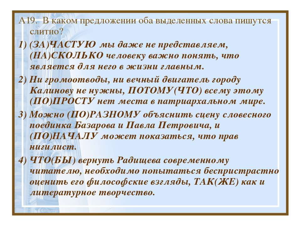 А19. В каком предложении оба выделенных слова пишутся слитно? 1) (ЗА)ЧАСТУЮ м...