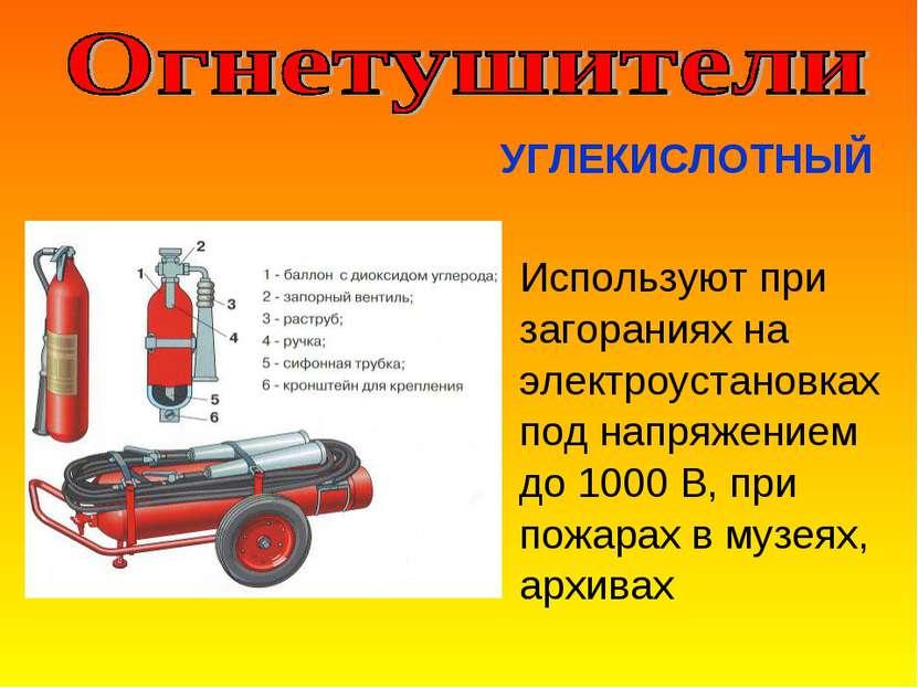 Используют при загораниях на электроустановках под напряжением до 1000 В, при...