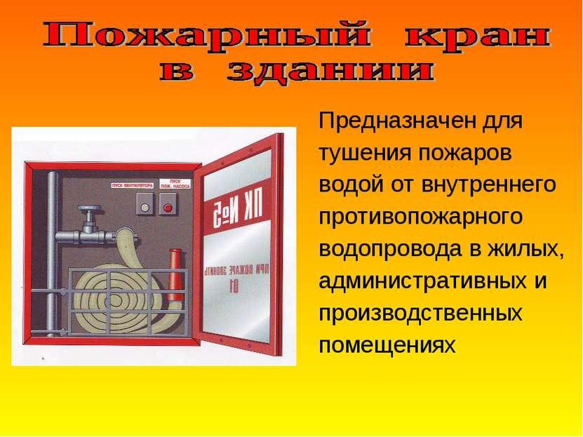 Предназначен для тушения пожаров водой от внутреннего противопожарного водопр...