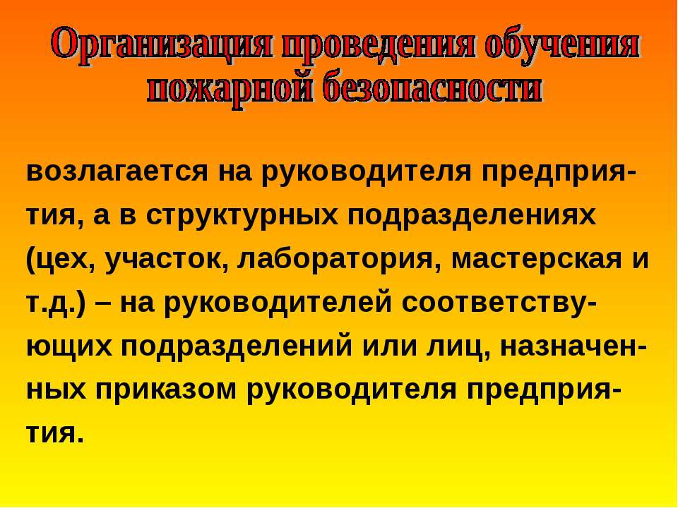 возлагается на руководителя предприя- тия, а в структурных подразделениях (це...