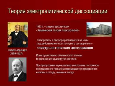 Теория электролитической диссоциации Сванте Аррениус (1859-1927) 1883 г. – за...