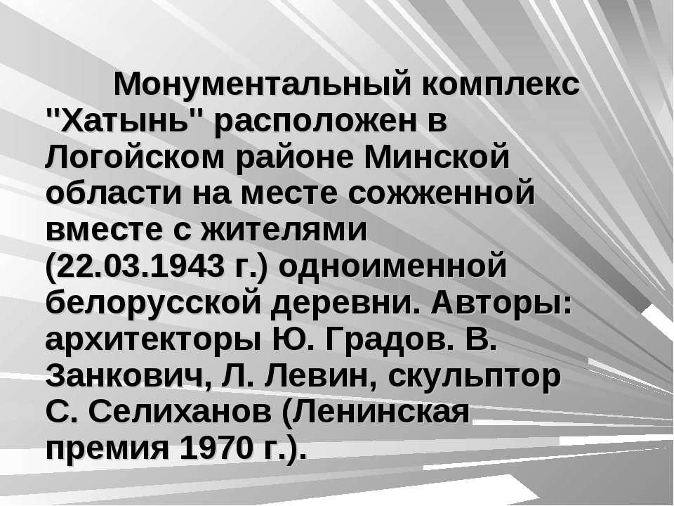"""Монументальный комплекс """"Xатынь"""" расположен в Логойском районе Минской област..."""