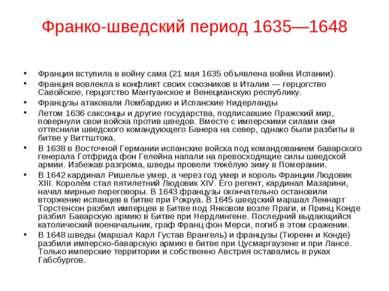 Франко-шведский период 1635—1648 Франция вступила в войну сама (21 мая 1635 о...