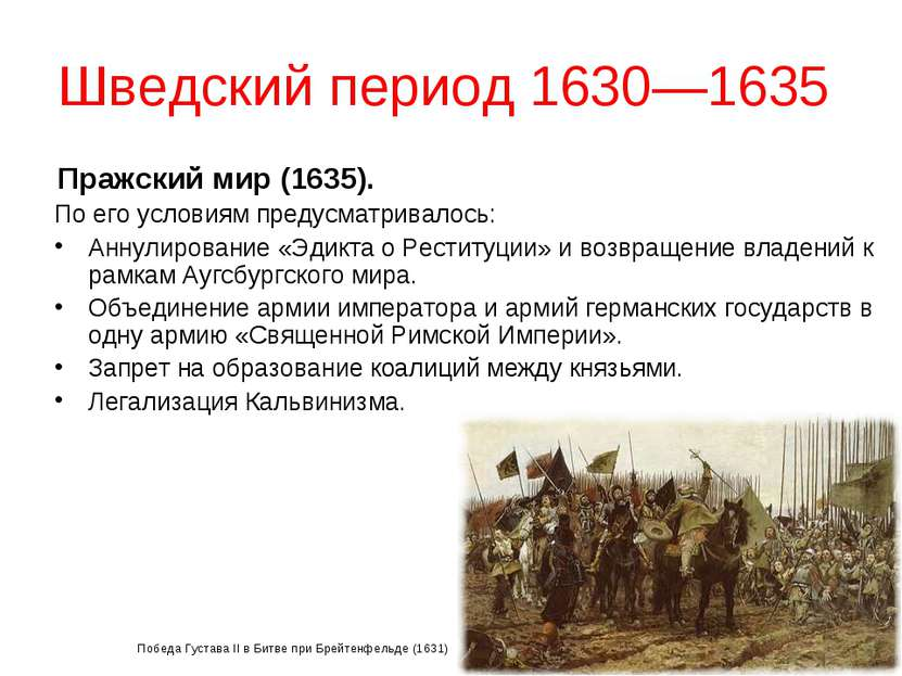 Шведский период 1630—1635 Пражский мир (1635). По его условиям предусматривал...