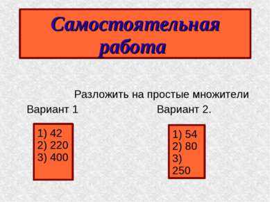 Самостоятельная работа Разложить на простые множители Вариант 1 Вариант 2. 1)...