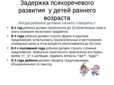 Задержка психоречевого развития у детей раннего возраста Когда ребенок должен...