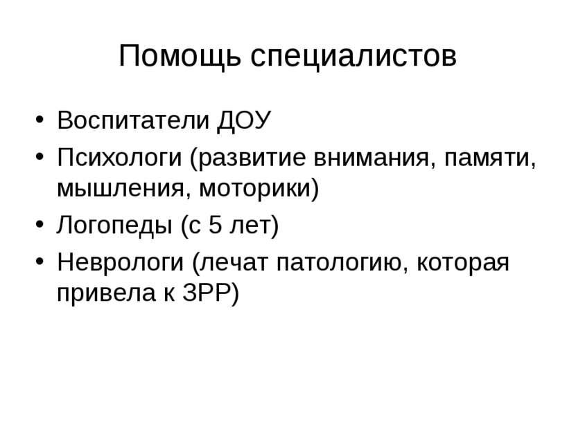 Помощь специалистов Воспитатели ДОУ Психологи (развитие внимания, памяти, мыш...