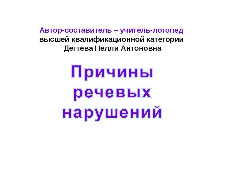 Автор-составитель – учитель-логопед высшей квалификационной категории Дегтева...