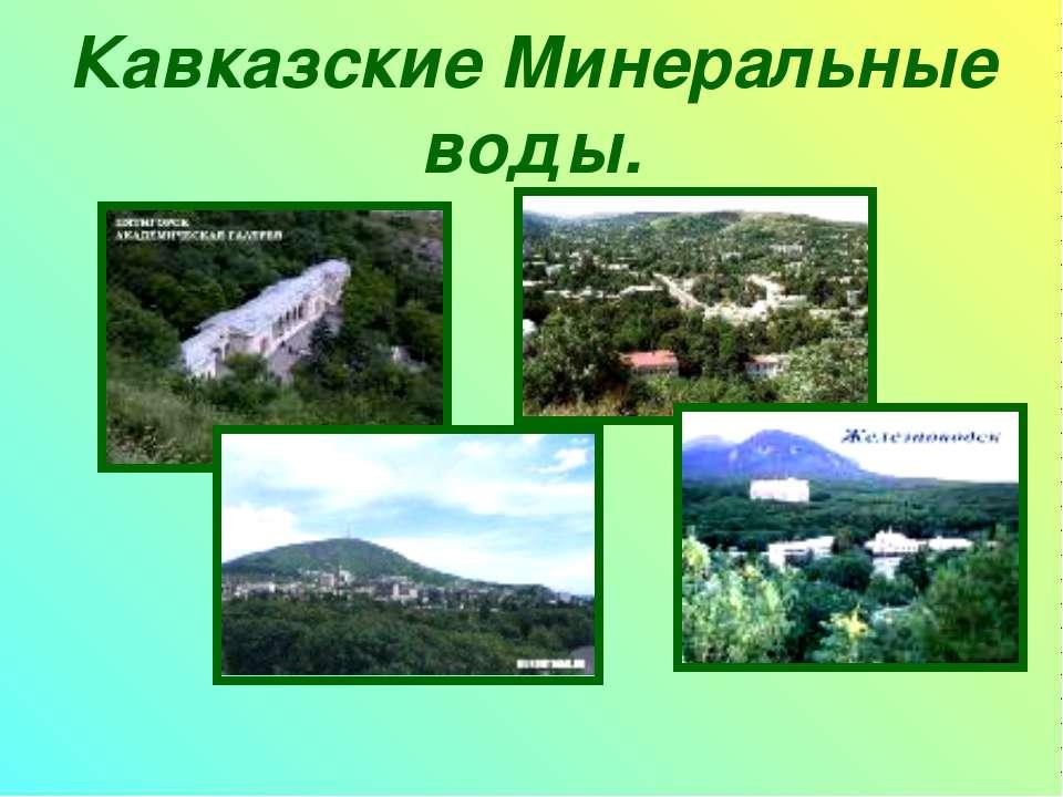 Кавказские Минеральные воды.