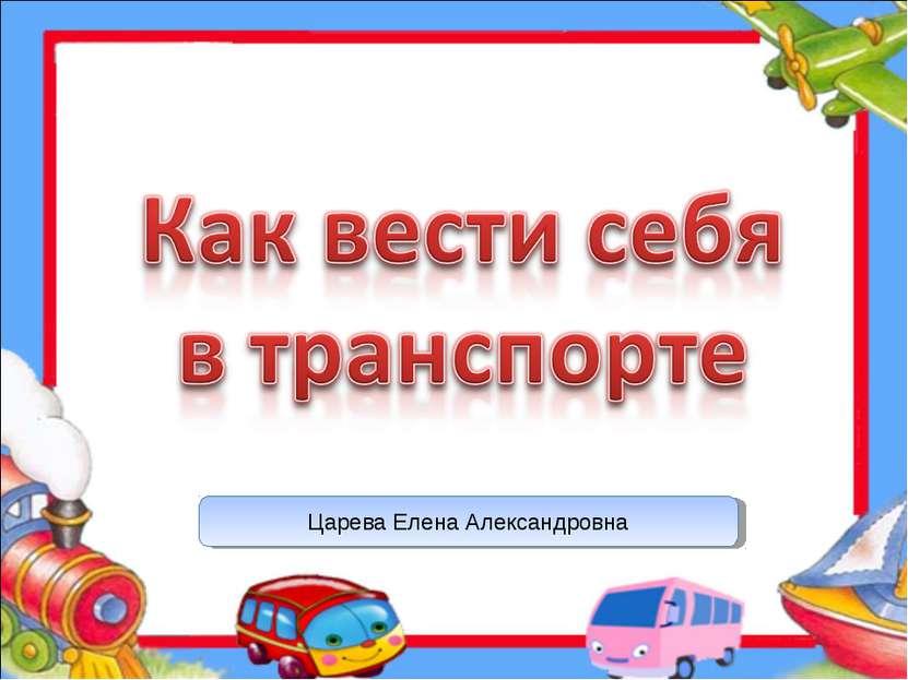 Царева Елена Александровна