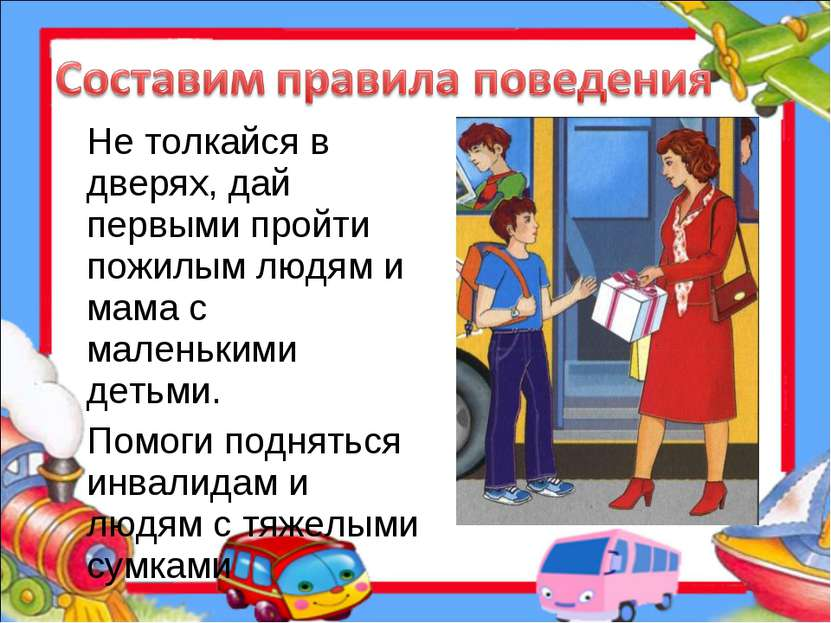 Не толкайся в дверях, дай первыми пройти пожилым людям и мама с маленькими де...