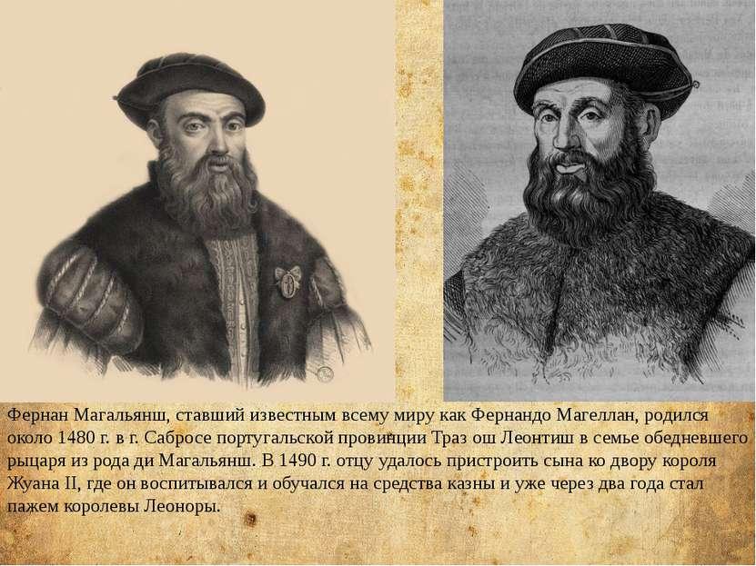Фернан Магальянш, ставший известным всему миру как Фернандо Магеллан, родился...