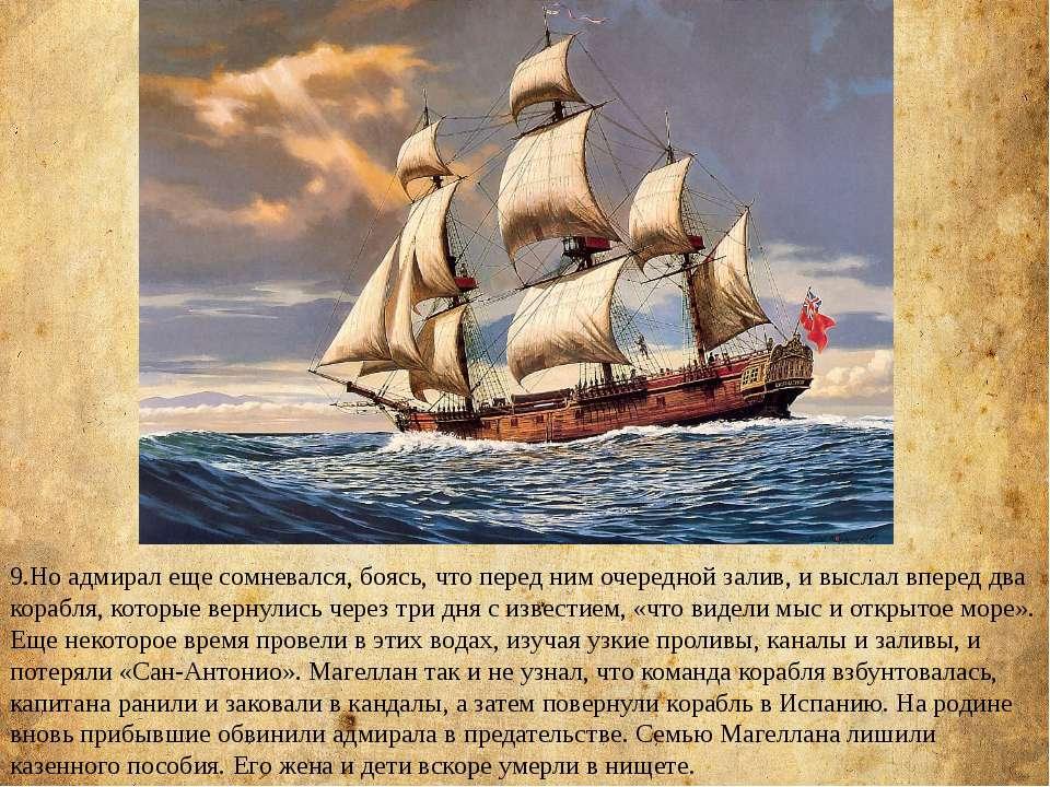 9.Но адмирал еще сомневался, боясь, что перед ним очередной залив, и выслал в...