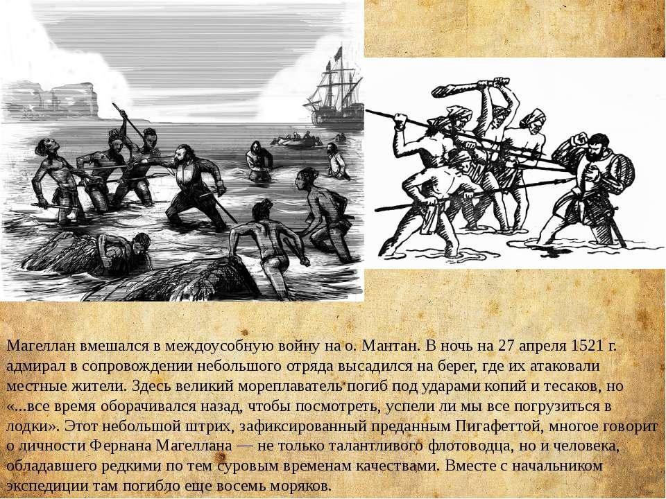 Магеллан вмешался в междоусобную войну на о. Мантан. В ночь на 27 апреля 1521...