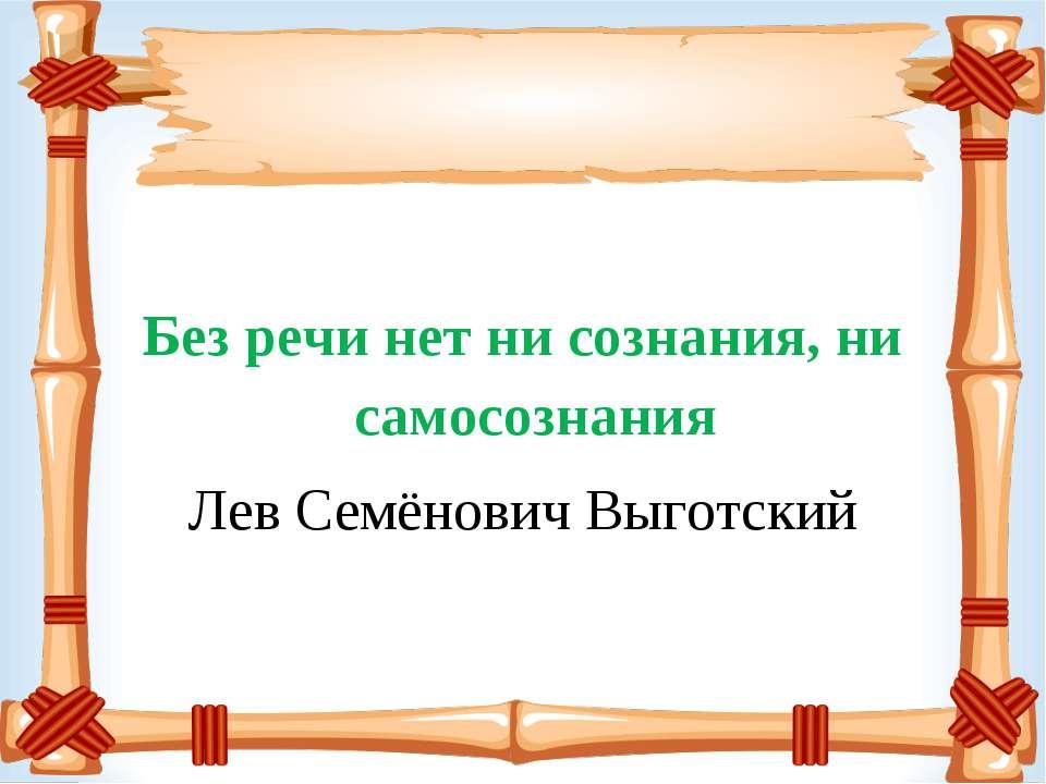 Без речи нет ни сознания, ни самосознания Лев Семёнович Выготский