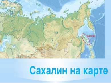 Сахалин на карте Сахалин