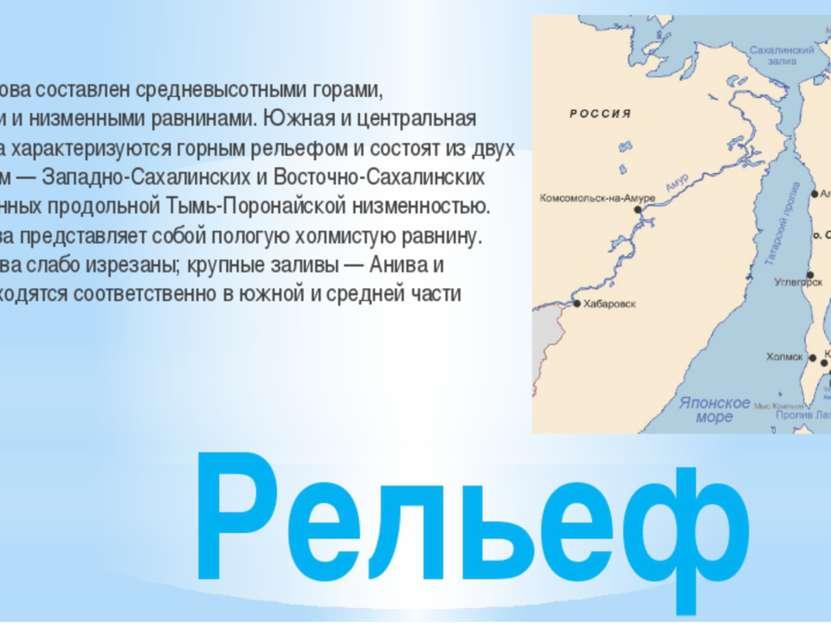 Рельеф Рельеф острова составлен средневысотными горами, низкогорьями и низмен...