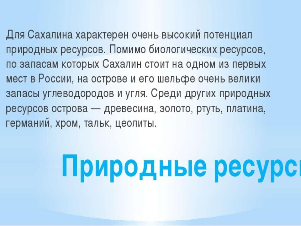 Природные ресурсы Для Сахалина характерен очень высокий потенциал природных р...
