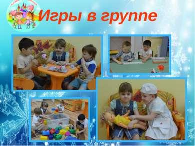 Игры в группе