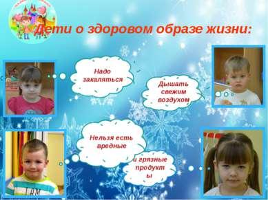 Дети о здоровом образе жизни: Надо закаляться Дышать свежим воздухом и грязны...