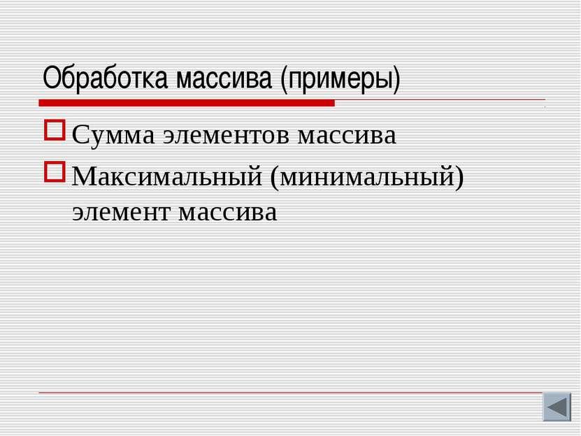Обработка массива (примеры) Сумма элементов массива Максимальный (минимальный...