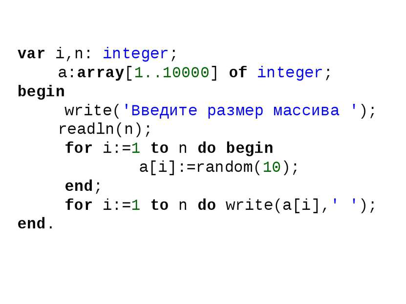 var i,n: integer; a:array[1..10000] of integer; begin write('Введите размер м...