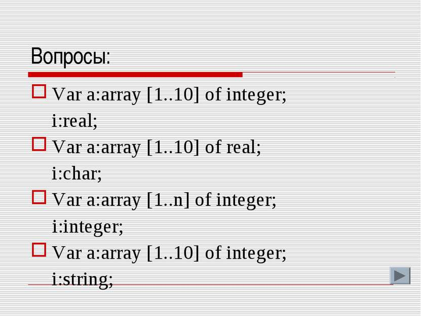 Вопросы: Var a:array [1..10] of integer; i:real; Var a:array [1..10] of real;...