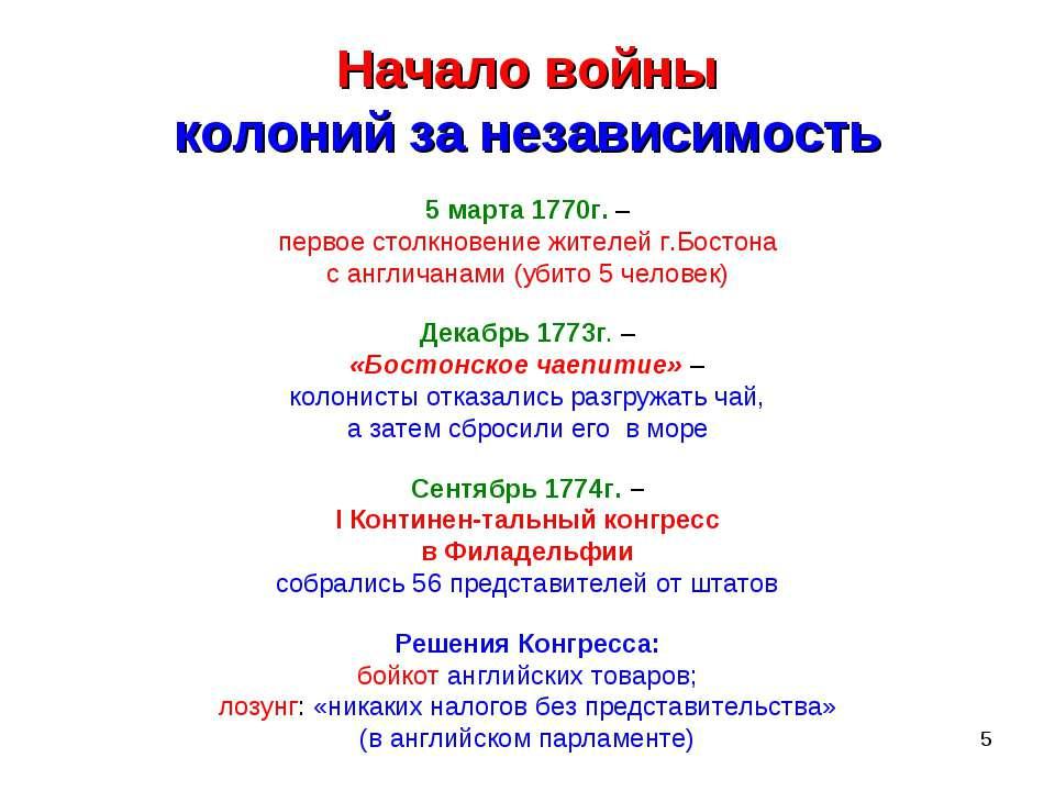 * Начало войны колоний за независимость 5 марта 1770г. – первое столкновение ...