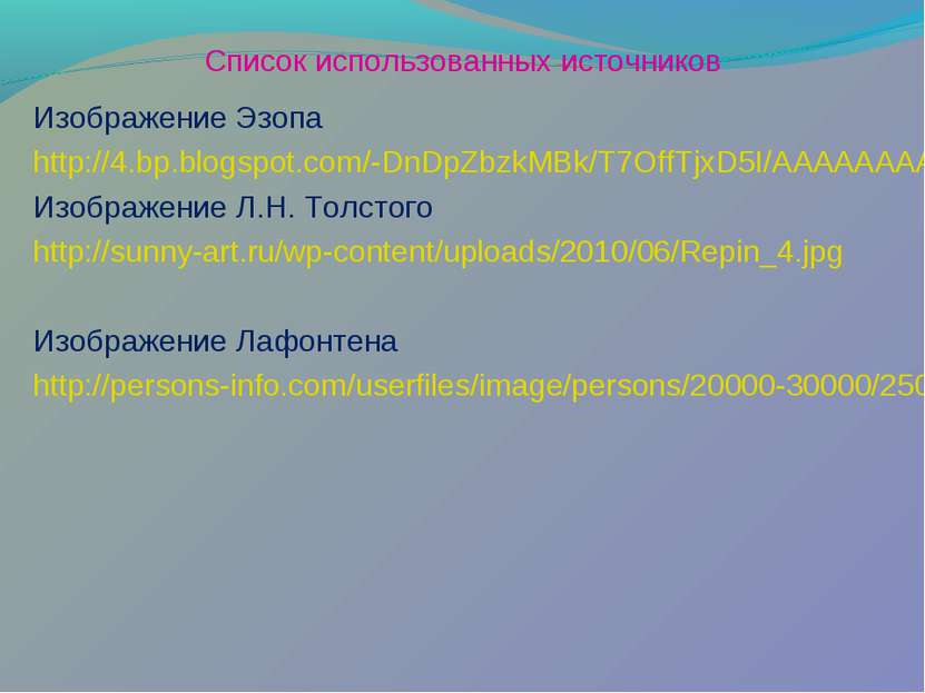 Список использованных источников Изображение Эзопа http://4.bp.blogspot.com/-...