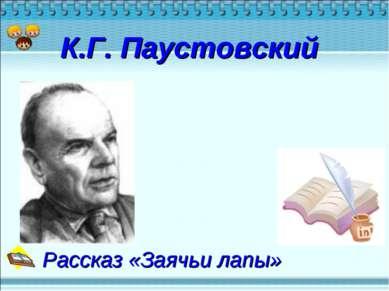 Рассказ «Заячьи лапы» К.Г. Паустовский