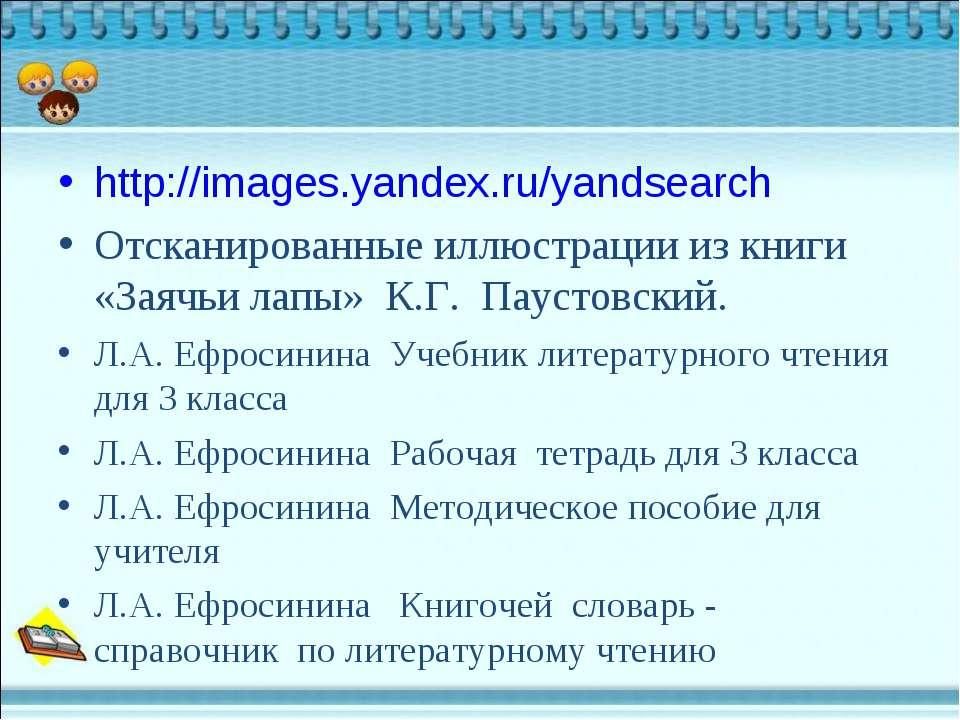 http://images.yandex.ru/yandsearch Отсканированные иллюстрации из книги «Заяч...