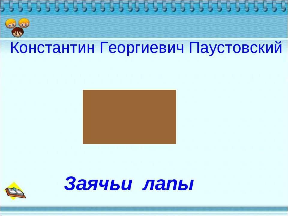 Константин Георгиевич Паустовский Заячьи лапы