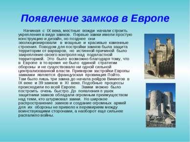 Появление замков в Европе Начиная с IX века, местные вожди начали строить укр...