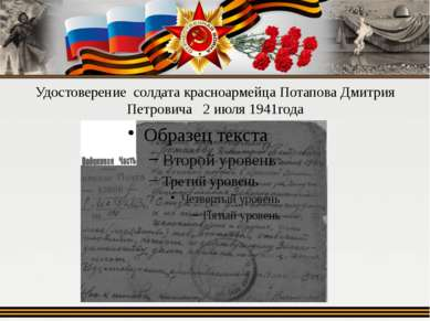 Удостоверение солдата красноармейца Потапова Дмитрия Петровича 2 июля 1941года