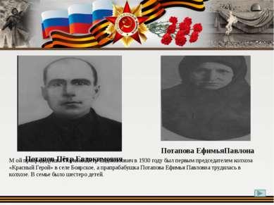 М ой прапрадедушка Потапов Пётр Евдокимович в 1930 году был первым председате...